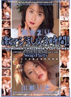 (lttl005)[LTTL-005]激マジ乱交3時間! Swap Party ダウンロード