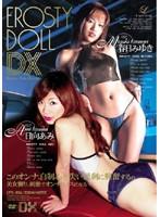 (lttl006)[LTTL-006]EROSTY DOLL DX ダウンロード