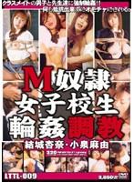 M奴隷女子校生 輪姦調教