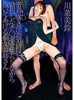 密着囁き淫語で誘惑して勃起したチ○ポを焦らしながら抜いてあげる痴女お姉さん 川菜美鈴 ダウンロード