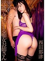 密着しながら淫語で誘惑する痴女お姉さん 西田那津