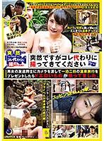 突然ですがコレ代わりに撮ってきてください 男女の友達同士にカメラを渡して一泊二日の温泉旅行をプレゼントしたらドエロいものが映ってました。 lulu00026のパッケージ画像
