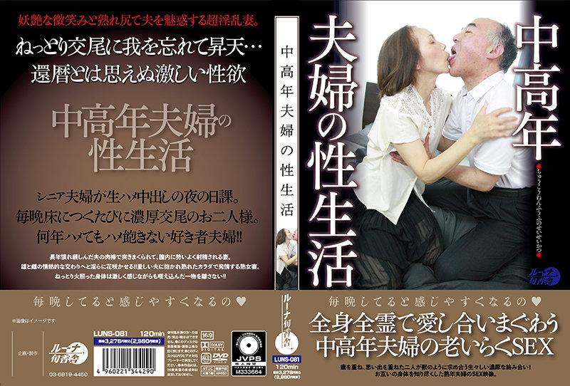 中高年夫婦の性生活 LUNS-081 パッケージ写真