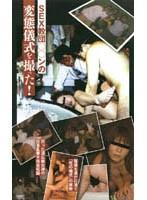 SEX教団○○ンの変態儀式を撮った! ダウンロード