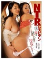 NTRレズビアン ~僕の妻は隣の人妻に寝取られました~ たかせ由奈 浅井舞香(lzdm00002)