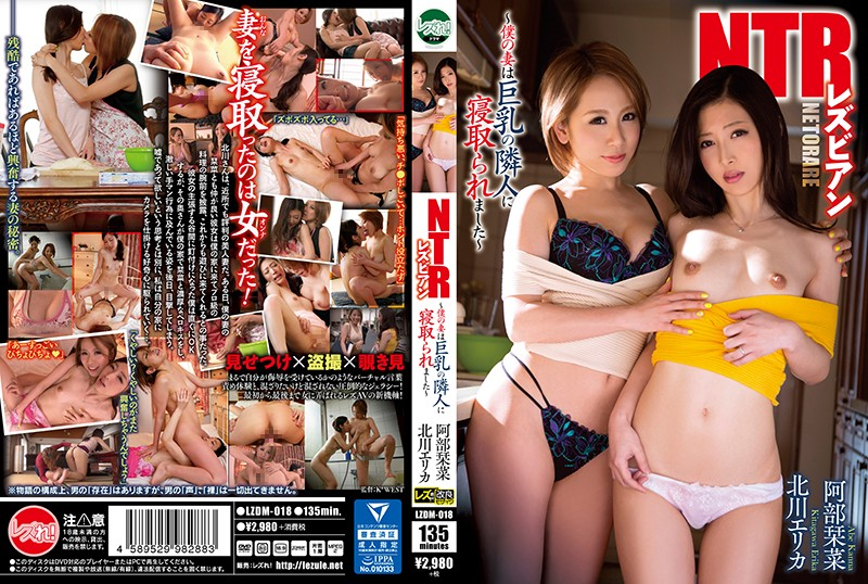 LZDM-018 NTR Lesbian Series - My Wife Got Fucked By My Neighbor With The Big Tits - Kanna Abe Erica Kitagawa