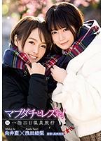 マブダチとレズれ!in一泊二日温泉旅行 浅田結梨 向井藍