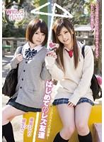はじめてのレズ友達 〜ふたりきりの放課後〜 埴生みこ 優姫ひかり ダウンロード