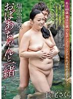 塩沢温泉 おばあちゃんと一緒 長尾さくら ダウンロード