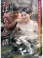石和温泉 おばあちゃんと一緒 澤すみれ ダウンロード