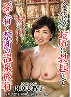 A Forbidden Hot Springs Vacation With Her GrandC***d He Was Getting A Rock Hard Erection For His Grandma's Perky Ass Michiko Uchihara 下載