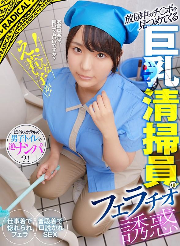 【VR】え!こんな若い子が!放尿中のチ○ポを見つめてくる巨乳清掃員のフェラチオ誘惑 画像1