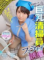 (manivr00038)[MANIVR-038]【VR】え!こんな若い子が!放尿中のチ○ポを見つめてくる巨乳清掃員のフェラチオ誘惑 ダウンロード
