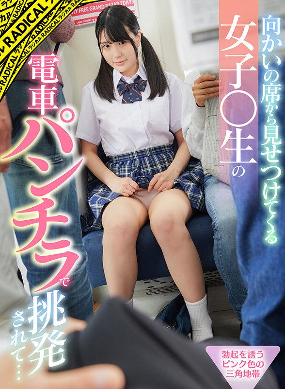 【VR】向かいの席から見せつけてくる女子○生の電車パンチラで挑発されて…1