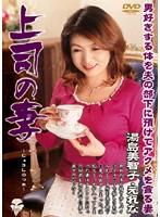 上司の妻 湯島美智子 ダウンロード
