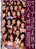 マリア淫乱美熟女30人4時間 ダウンロード