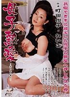母子熱愛 町田悦子