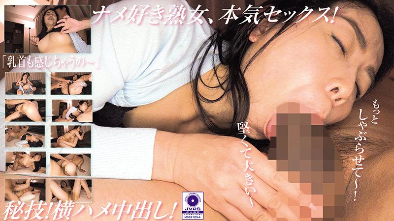 【配信専用】エロ年増 欲しがり艶女の中出し追撃性交 ひとみ 日立ひとみ
