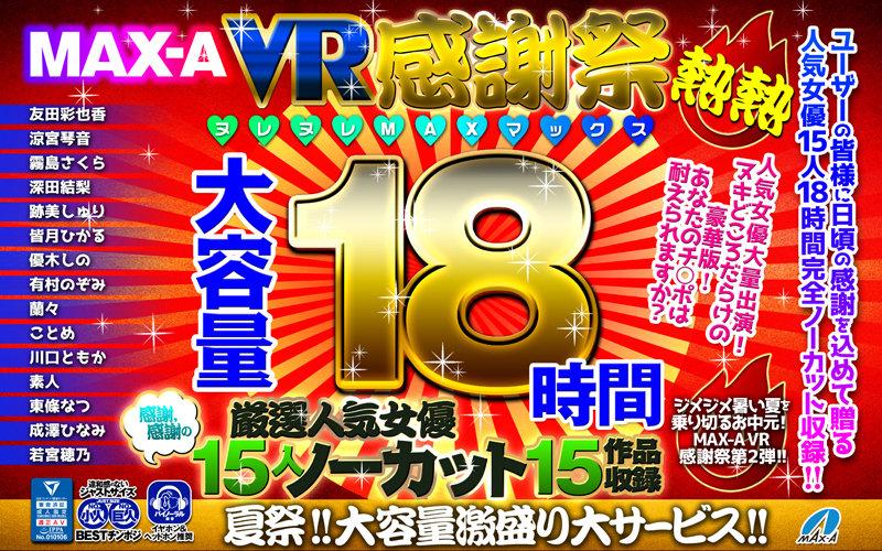 【VRお中元セット】MAX-A VR感謝祭ヌレヌレ熱熱MAXマックス18時間