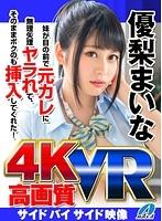 【VR】高画質 優梨まいな 妹が目の前で元カレに無理矢理ヤラれて、そのままボクのも挿入してくれた!