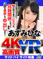 【VR】高画質 あずみひな 明日上京するボクに妹が迫って来て、ヒミツの兄妹関係になった途端、3回も発射して中出しまで!