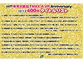 【VR】HQ60fps 2020年末大放出!MAX-A VR Anniversary BEST400分sample2