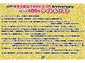 【VR】HQ60fps 2020年末大放出!MAX-A VR Anniversary BEST400分sample3