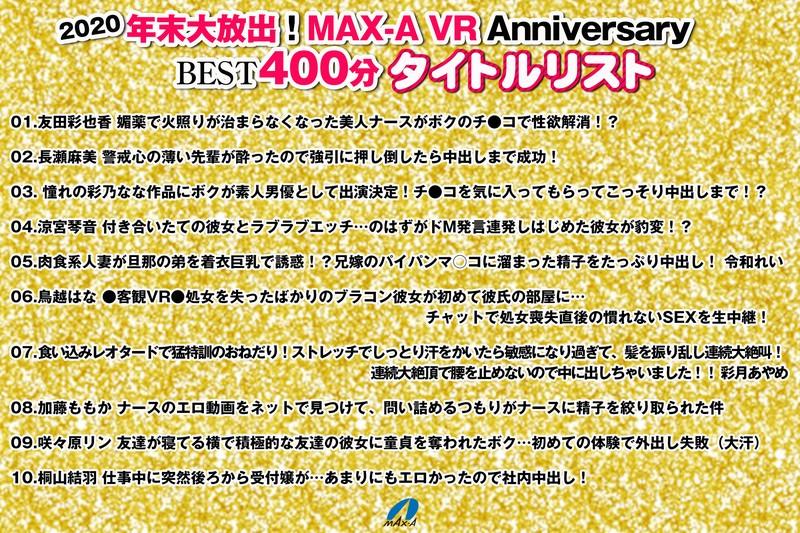 【VR】HQ60fps 2020年末大放出!MAX-A VR Anniversary BEST400分1