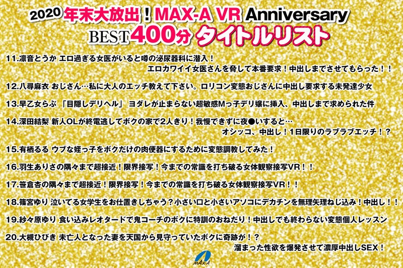 【VR】HQ60fps 2020年末大放出!MAX-A VR Annive...のサンプル画像