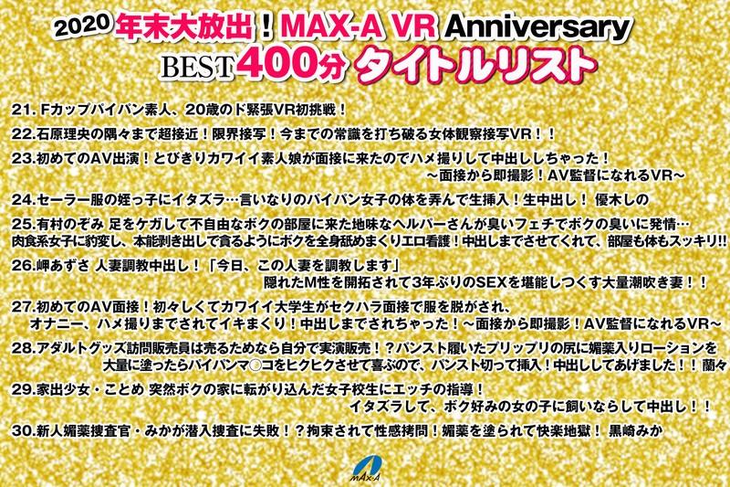 【VR】HQ60fps 2020年末大放出!MAX-A VR Anniversary BEST400分3