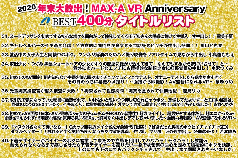【VR】HQ60fps 2020年末大放出!MAX-A VR Anniversary BEST400分4
