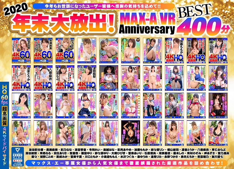 【VR】HQ60fps 2020年末大放出!MAX-A VR Anniversary BEST400分 パッケージ写真