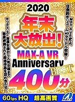 【VR】HQ60fps 2020年末大放出!MAX-A VR Anniversary BEST400分 ダウンロード
