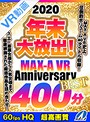 【VR】HQ60fps 2020年末大放出!MAX-A VR Anniversary BEST400分