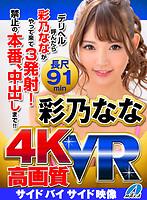 【VR】高画質 デリヘル呼んだら彩乃なながやって来て3発射!禁止の本番、中出しまで!! ダウンロード