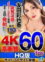【VR】HQ 60fps 友田彩也香が挑発隠語でJOIとSEX指導!連続で4回も発射させられたボク ダウンロード