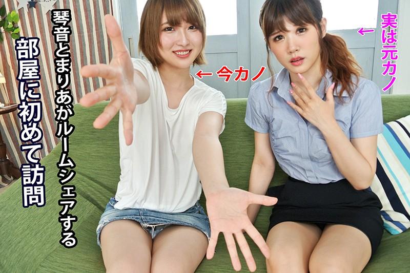 【VR】NTR ルームシェアしてる女子2人が今カノと元カノ!?今カノが横で寝てるのに元カノに誘われ興奮を止められず大暴走中出し 涼宮琴音3