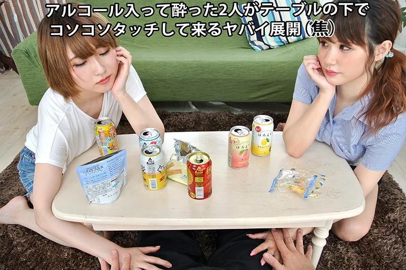 【VR】NTR ルームシェアしてる女子2人が今カノと元カノ!?今カノが横で寝てるのに元カノに誘われ興奮を止められず大暴走中出し 涼宮琴音4
