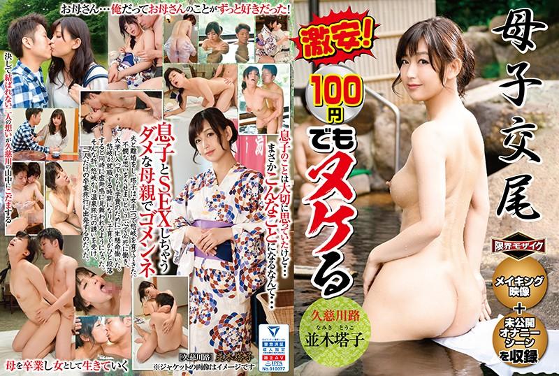MBKD-017 Sale! Get Off Cheap On Stepmom/Son Fucking Touko Namiki