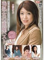 美熟女の素顔ベスト Vol.2 ダウンロード