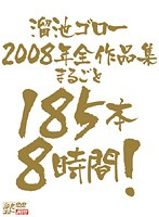 溜池ゴロー2008年全作品集 まるごと185本8時間! ダウンロード
