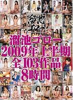 溜池ゴロー2009年上半期全103作品8時間