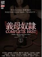 義母奴● COMPLETE BEST 1
