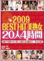 2009 BEST HIT美熟女20人4時間 ダウンロード