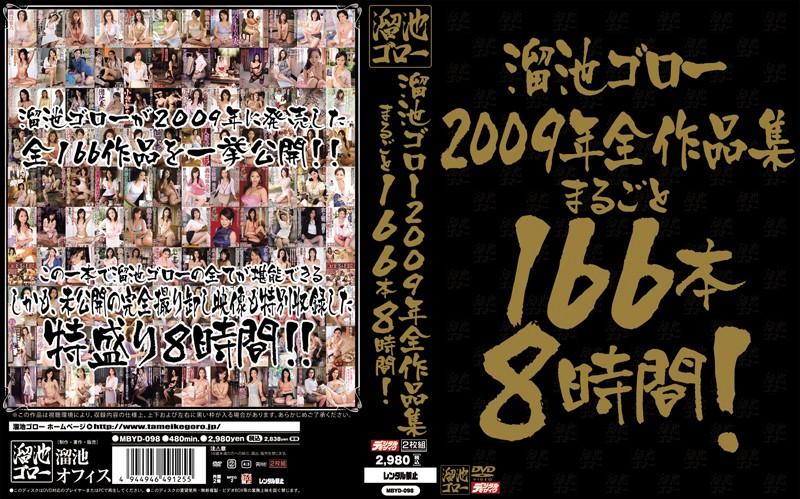溜池ゴロー2009年全作品集 まるごと166本8時間!