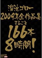 溜池ゴロー2009年全作品集 まるごと166本8時間! ダウンロード
