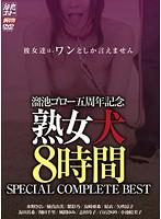 溜池ゴロー五周年記念 熟女犬 8時間 SPECIAL COMPLETE BEST
