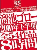 溜池ゴロー2010年下半期全54作品8時間 ダウンロード