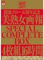 溜池ゴロー五周年記念 美熟女画報 SPECIAL COMPLETE BOX 16時間