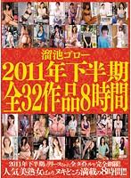 溜池ゴロー2011年下半期全32作品8時間 ダウンロード